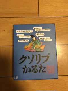 "Thumbnail of ""クソリプかるた 美品"""