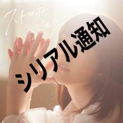 "Thumbnail of ""内田真礼 シリアルコード"""