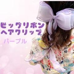 """Thumbnail of """"ビッグ リボン オーガンジー ヘアアクセサリー キッズ レディース 紫"""""""