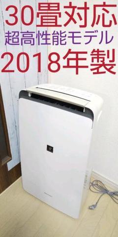 "Thumbnail of ""新しめのモデルをお探しの方にオススメ♥️2018年製シャープ衣類乾燥除湿機"""