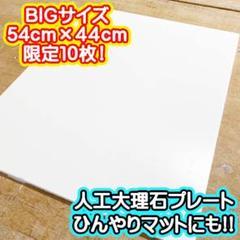 """Thumbnail of """"人工大理石プレート 10枚限定③ ひんやりマットにも!54cmm×44cm"""""""