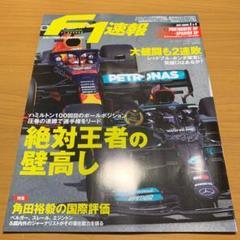 "Thumbnail of ""F1速報 第3戦ポルトガルGP & 第4戦スペインGP号 合併号"""