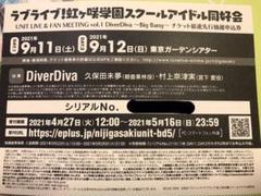 """Thumbnail of """"虹ヶ咲 ユニットライブ DivaDiva シリアル"""""""