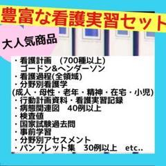 """Thumbnail of """"☆相場最安値☆豊富な看護学生向け看護実習資料"""""""