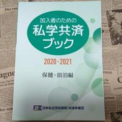 """Thumbnail of """"chimo様専用、私学共済ブック 2020 2021 令和3/31迄有効"""""""