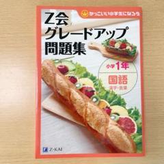 "Thumbnail of ""Z会グレードアップ問題集小学1年国語漢字・言葉"""