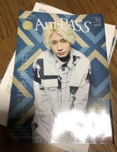 "Thumbnail of ""Ani=PASS #12 江口拓也切抜き"""