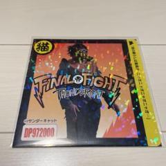 "Thumbnail of ""thundercat final fight  7インチ レコードの日"""