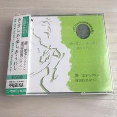 "Thumbnail of ""ソプラノによる 山田耕筰 歌曲集II"""