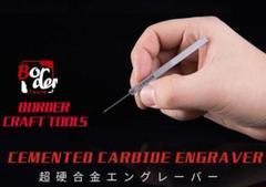 """Thumbnail of """"プラモデル 用 タガネ 0.15mm"""""""