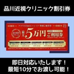 """Thumbnail of """"【最短10分で発行!】品川近視クリニック レーシック・ICL 紹介優待チケット"""""""