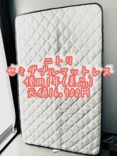 "Thumbnail of ""ニトリ セミダブルマットレス"""