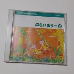 """Thumbnail of """"ヤマハ音楽教育システム  ぷらいまりー2"""""""