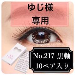 """Thumbnail of """"【ゆじ様専用】No.217黒:2箱 台湾つけまつげ"""""""