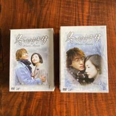"Thumbnail of ""冬のソナタ DVD-BOXセット全巻"""