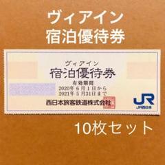 "Thumbnail of ""ヴィアイン  宿泊優待券  10枚"""
