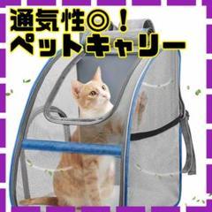 """Thumbnail of """"新品★ペットキャリー リュック 猫 キャリー キャリー バッグ 折り畳み式"""""""