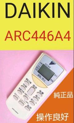 "Thumbnail of ""ARC446A4 DAIKIN ダイキン エアコンリモコン   (45)"""