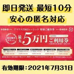 """Thumbnail of """"【すぐにお渡し】品川近視クリニック レーシック・ICL最新チケット"""""""