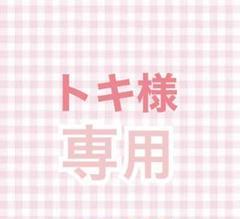 """Thumbnail of """"トキ様専用"""""""