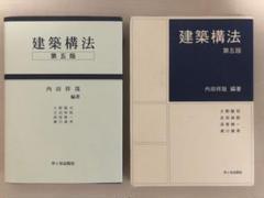 """Thumbnail of """"建築構法"""""""