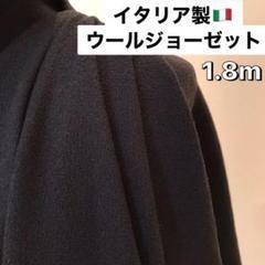 """Thumbnail of """"No.1332 イタリア製 ウール100% ジョーゼット 黒 ブラック"""""""