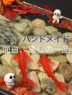 "Thumbnail of ""ハンドメイド 金魚と水辺の仲間達 インテリア"""