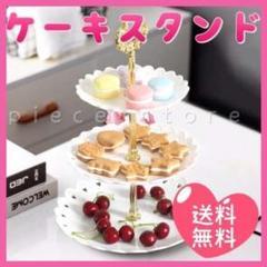 """Thumbnail of """"3段ケーキスタンドプラスチック白スイーツタワー結婚式プレートクリスマスパーティ"""""""