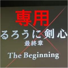 "Thumbnail of ""るろうに剣心 ポストカード 2種類セット 新品 未使用 劇場 映画 佐藤健"""