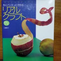 "Thumbnail of ""布とパンネンドで作るリアルクラフト : 野菜と花・実"""