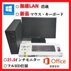 "Thumbnail of ""Lenovo デスクトップパソコン 本体 エクセル等 液晶モニター付"""