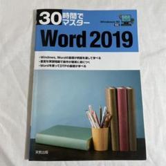 "Thumbnail of ""30時間でマスター Word2019 Windows10対応"""