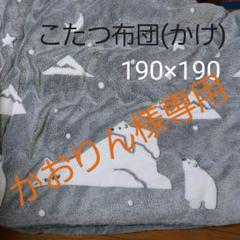 """Thumbnail of """"こたつかけ布団 ニトリ ポーラベア 190×190"""""""