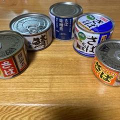 "Thumbnail of ""さば缶詰 セット 5個"""