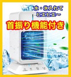 "Thumbnail of ""冷風機 冷風扇 卓上冷風機 ミニエアコン 卓上 小型 クーラー 加湿機能"""
