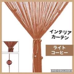 """Thumbnail of """"インテリア カーテン (ライトコーヒー) キラキラストーン付き 目隠し 間仕切り"""""""