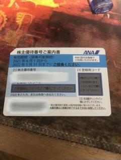 "Thumbnail of ""ANA 株主優待券 2022-05-31まで"""