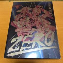 "Thumbnail of ""滝沢歌舞伎ZERO〈初回生産限定盤・3枚組〉"""