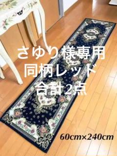 """Thumbnail of """"ゴブラン織 シェニール キッチンマット 玄関マット 60cm×240  ネイビー"""""""