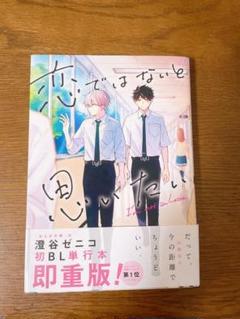 """Thumbnail of """"恋ではないと思いたい"""""""