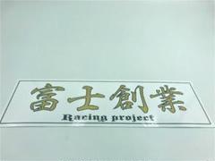 "Thumbnail of ""富士創業 オリジナル 耐熱ステッカー/旧車會 CBX GS Z KH GT XJ"""