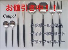 """Thumbnail of """"クチポール ブラック シルバー ディナー8本"""""""