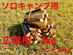 """Thumbnail of """"ソロキャンプ用 小割り薪20cm 広葉樹3kg"""""""