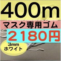 """Thumbnail of """"400m マスク専用ゴム マスクゴム紐 丸ゴム"""""""