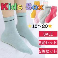 "Thumbnail of ""【KS-008】Mサイズ 子供 靴下 キッズ 男の子 女の子E"""