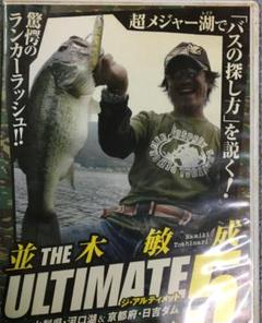 並木敏成THE ULTIMATE 5[DVD]