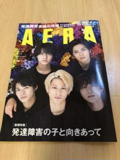 """Thumbnail of """"AERA アエラ最新号 21.5.24特大号 King&Prince"""""""