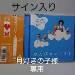 "Thumbnail of ""NHK「フックブックロー」のんびりいこうよ (サイン入り)"""