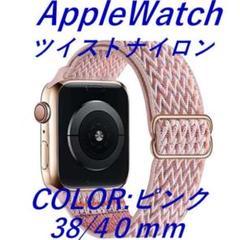 "Thumbnail of ""applewatch アップルウォッチ ツィストナイロンベルト ピンク38/40"""