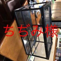 "Thumbnail of ""ケースバイケース90L 爬虫類用ケージ"""